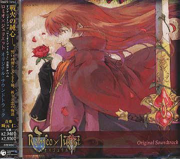 Romeo x Juliet CD