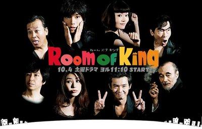 roomofking